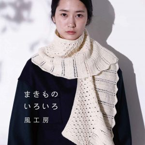Various knit scrolls by Kazekobo - Japanese knitting book
