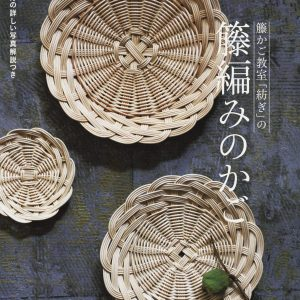 Basic book for making wicker baskets(rattan basket)
