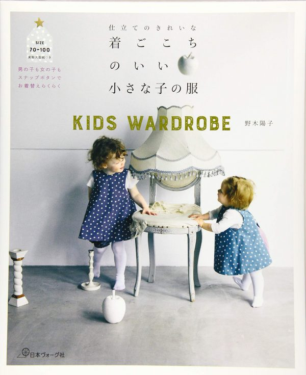 Comfortable Kids Wardrobe by Yoko Nogi - Japanese sewing book