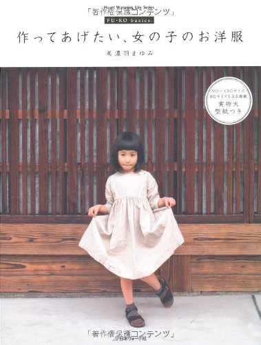 Girls clothes by FU-KO Basics. (Heart Warming Life Series) Mayumi Minowa