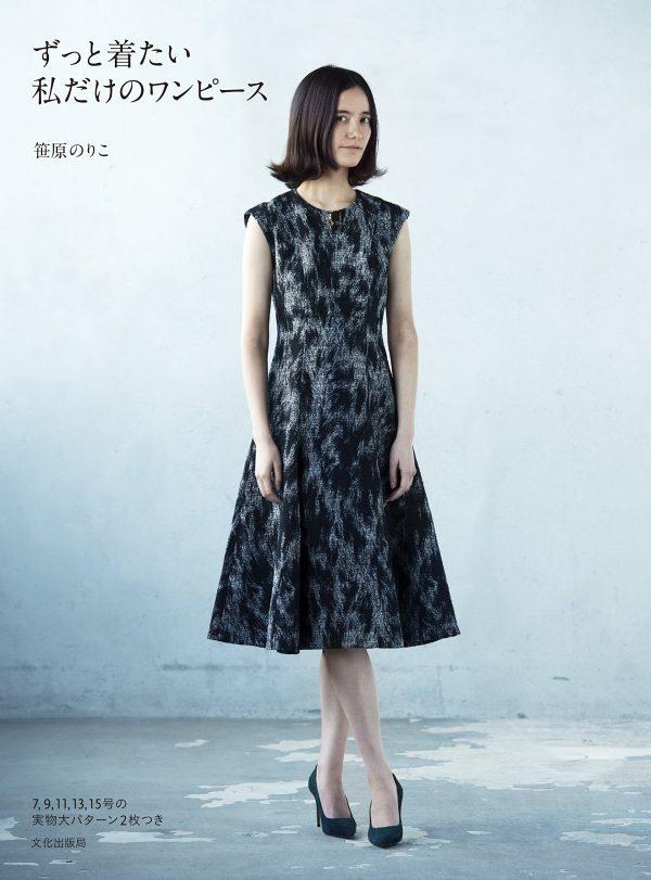 My favorite dress by Noriko Sasahara - Japanese sewing book