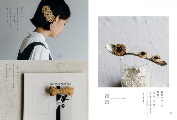 Rattanwork Living Accessories and Accessories - Nostalgic Rattan Knitting Book