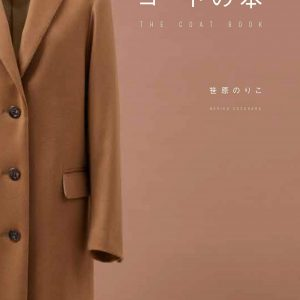 The Coat Making Book by Noriko Sasahara - Japanese sewing book
