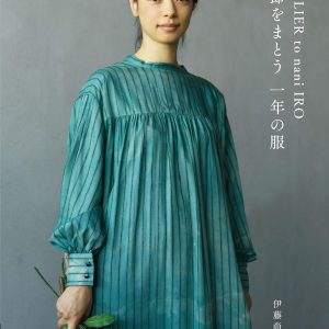 ATELIER to nani IRO -Seasonal clothing for the year - Naomi Ito