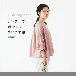a sunny spot - Daily simple & comfy clothes - Mayuko Murata-Japanese sewing book
