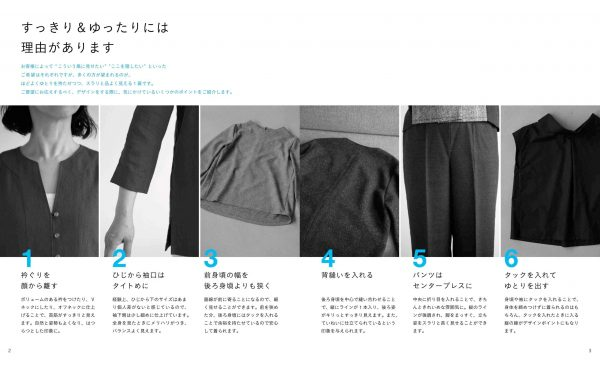 Adult clothes that look neat and can be worn comfortably by Miki Fujitsuka