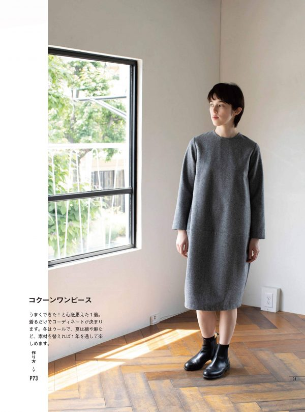 Couturier Sewing Class Reliable clothes by Yukari Nakano - Heart Warming Life Series