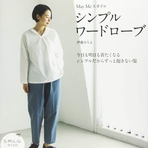 May Me Style Simple wardrobe (Heart Warming Life Series) Michiyo Ito