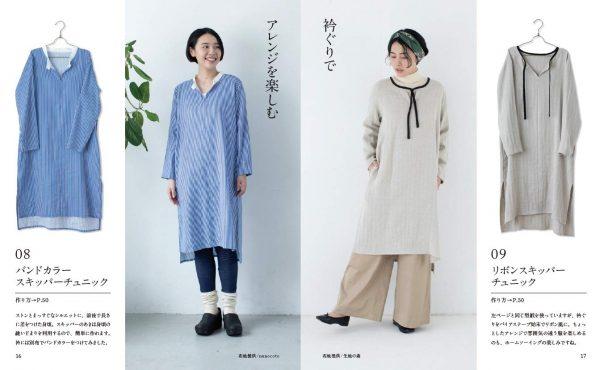 May Me Style Simple wardrobe (Heart Warming Life Series) Michiyo Ito