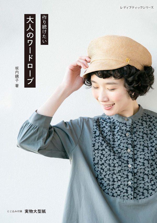 Adult wardrobe I want to keep making - Kyoko Sakauchi - Japanese sewing book
