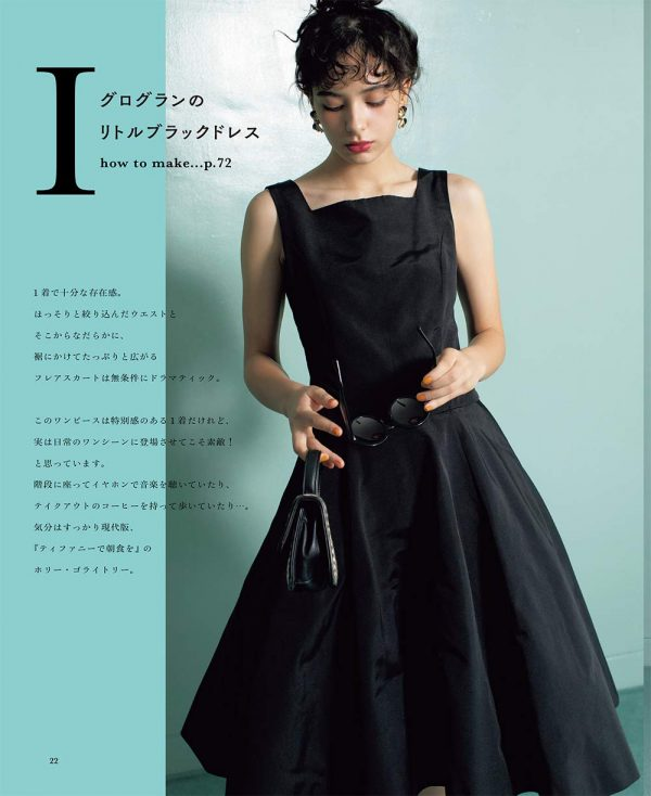New Edition Joy of Sewing - moipon- Japanese sewing book