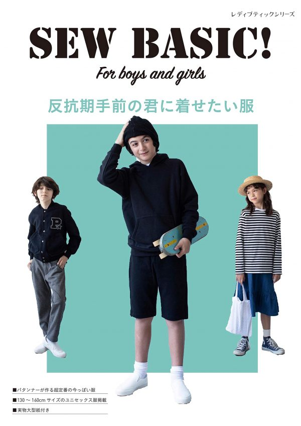 SEW BASIC For boys and girls - Japanese sewing book