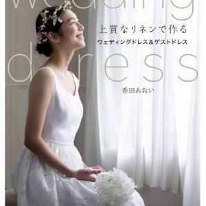 Wedding dresses & guest dresses made from fine linen - Aoi Koda